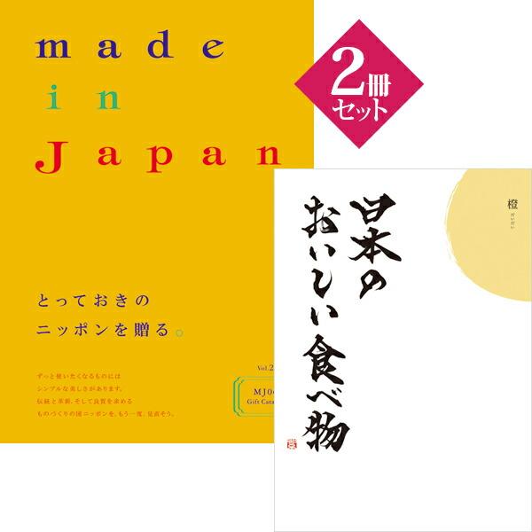 メイドインジャパンウィズ日本のおいしい食べ物<MJ06+橙[だいだい]>