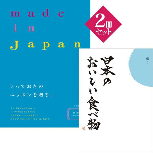 メイドインジャパンウィズ日本のおいしい食べ物<MJ10+藍[あい]>