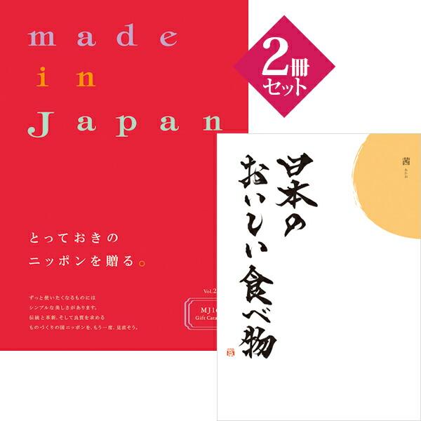 メイドインジャパンウィズ日本のおいしい食べ物<MJ16+茜[あかね]>