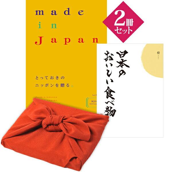 <風呂敷包み>メイドインジャパンwith日本のおいしい食べ物<MJ06with橙+風呂敷(色のきれいなちりめん りんご)>