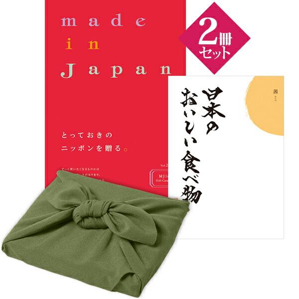<風呂敷包み>メイドインジャパンwith日本のおいしい食べ物<MJ16with茜+風呂敷(色のきれいなちりめん かぶの葉)>