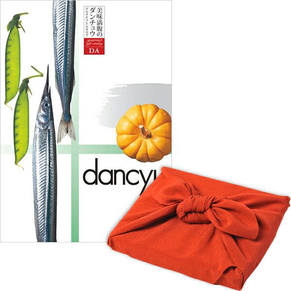 <風呂敷包み>dancyu カタログギフト<DA+風呂敷(色のきれいなちりめん りんご)>
