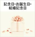 記念日・お誕生日・結婚記念日