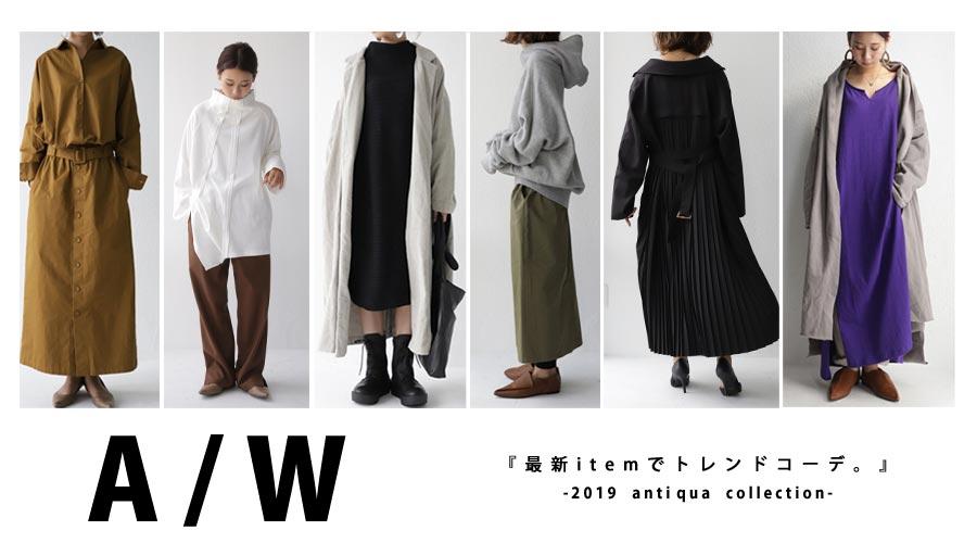 A/W始動