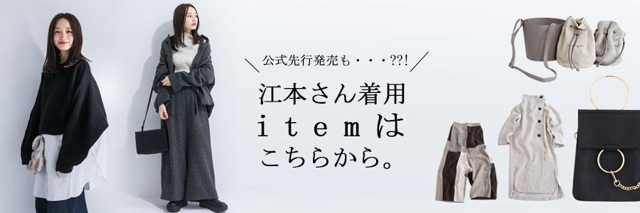 江本さん着用itemこちら看板