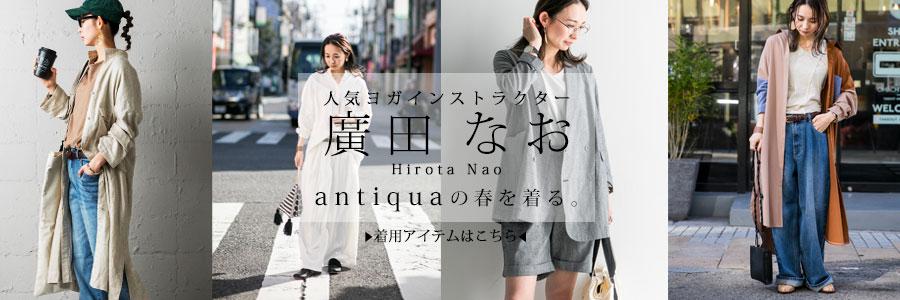 廣田なおさん着用アイテム