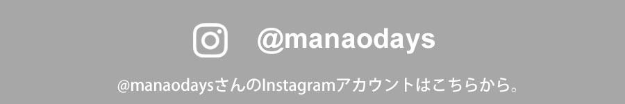 manaoさんインスタリンク