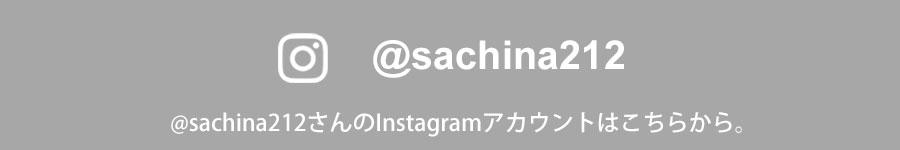 sachinaさんインスタリンク