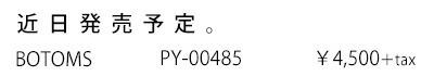 py-00485未発売?