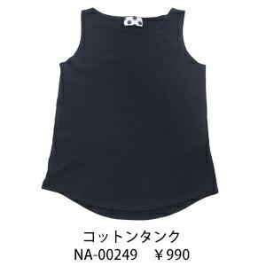 na-00249