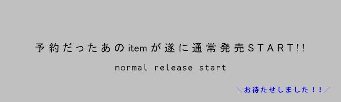 予約外れ→通常販売