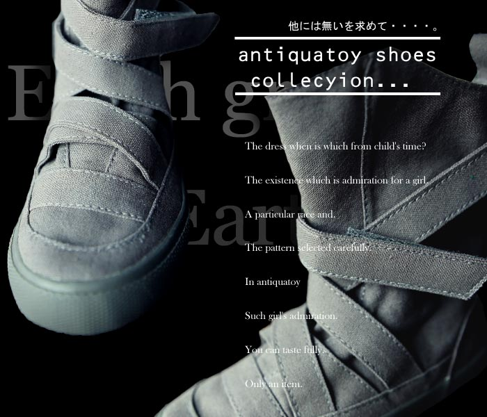 antiquatoy shoes