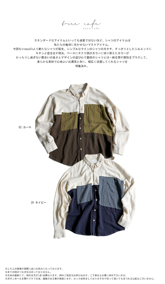 背伸びしないお洒落って。 「G」 パッチワークデザインシャツ・3月28日20時〜再再販。 ##