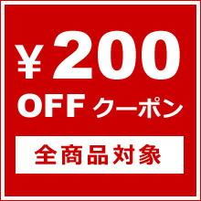 200円OFFクーポン 全商品対象