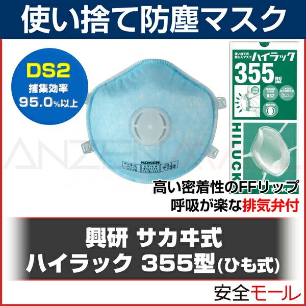 商品アイコン355排気弁