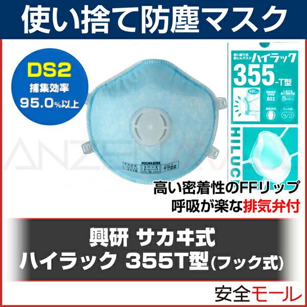 商品画像355T
