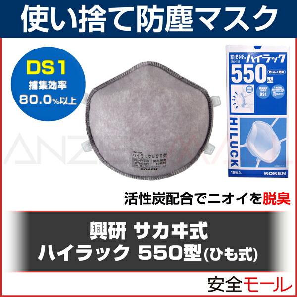 商品アイコン550活性炭