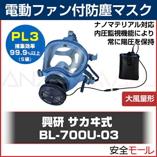 商品画像BL-700U-03型