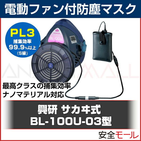 商品画像BL100U型