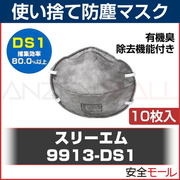 商品アイコン使い捨て式防塵マスク8577-DL2