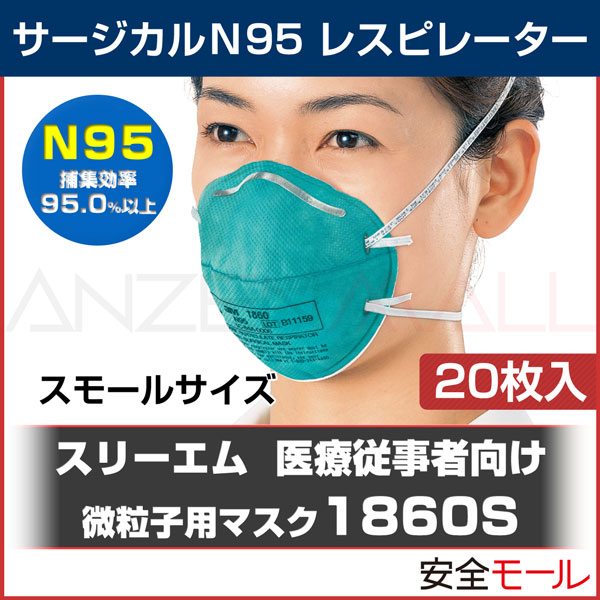 商品アイコン3M/スリーエム サージカルN95レスピレーターN95 微粒子用マスク 1860S (20枚入)
