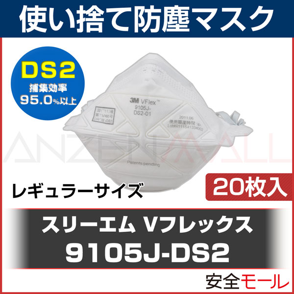 商品アイコン使い捨て式 防塵マスクVFlex 9105J-DS2(20枚入)(レギュラーサイズ)スリーエム社製。