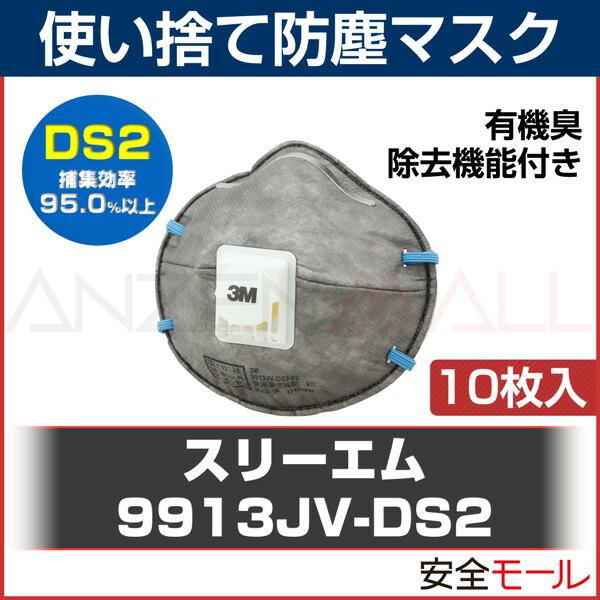 商品画像【3M/スリーエム】使い捨て式防塵マスク 9913JV-DS2 (10枚入)【粉塵/作業用/医療用/PM2.5/大気汚染/火山灰対策】
