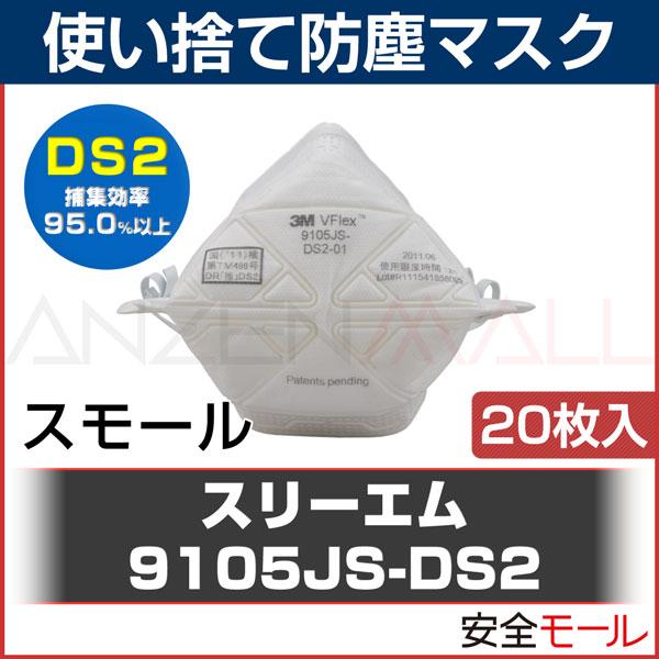 商品アイコン使い捨て式 防塵マスクVFlex 9105JS N95(50枚入)(スモールサイズ)スリーエム社製。