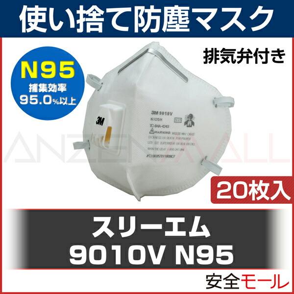 商品アイコン使い捨て式防塵マスク9010V N95(20枚入) 排気弁付き