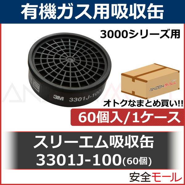 商品画像【3M/スリーエム】3301J-100