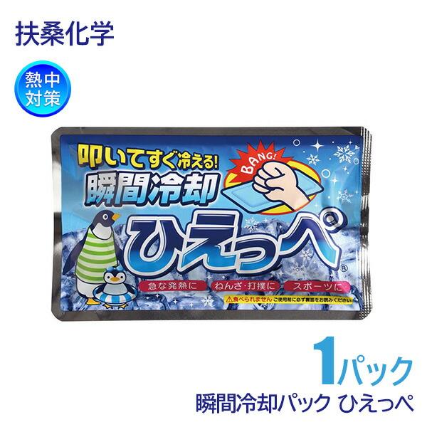 商品アイコンひえっぺ