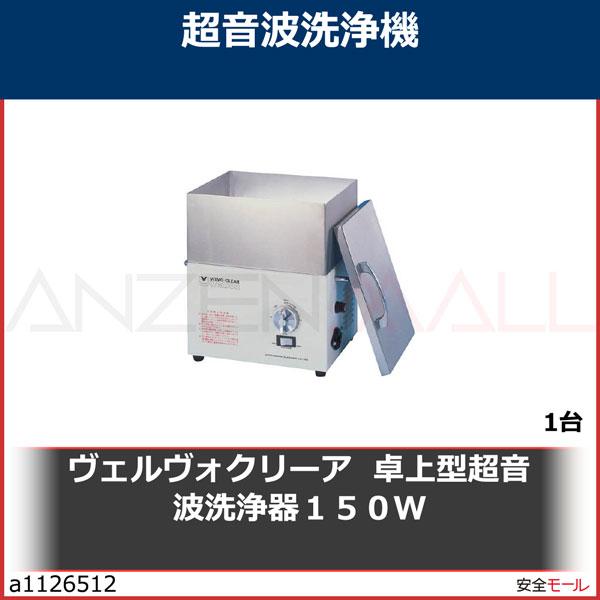 商品画像a1126512ヴェルヴォクリーア  卓上型超音波洗浄器150W VS150 1台