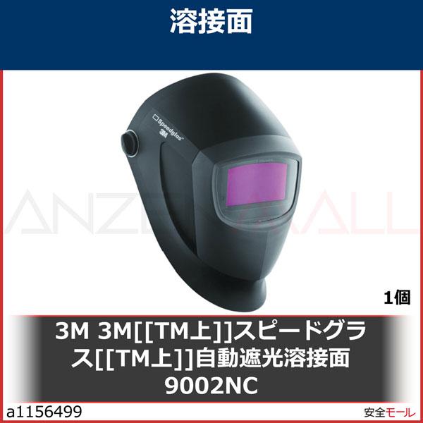 商品画像a11564993M 3M スピードグラス 自動遮光溶接面 9002NC 401385 1個