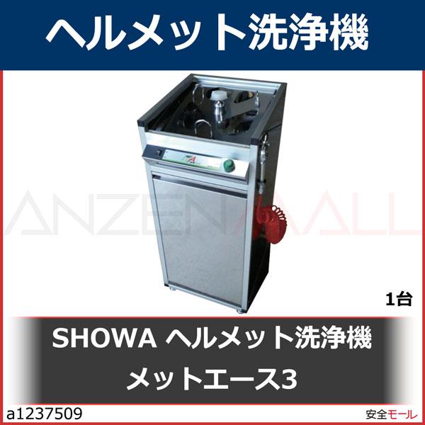 商品画像【代引き不可】SHOWA ヘルメット洗浄機メットエース3 SW3001