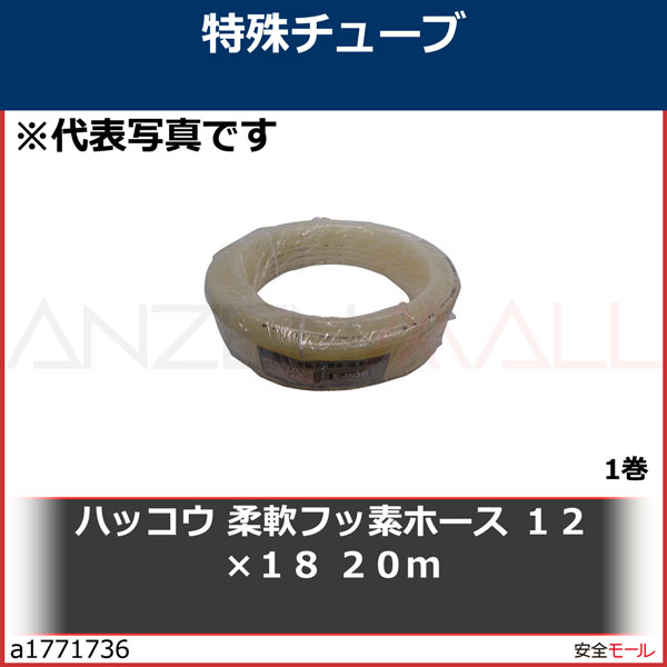 商品画像a1771736ハッコウ 柔軟フッ素ホース 12×18 20m PDB12 1巻