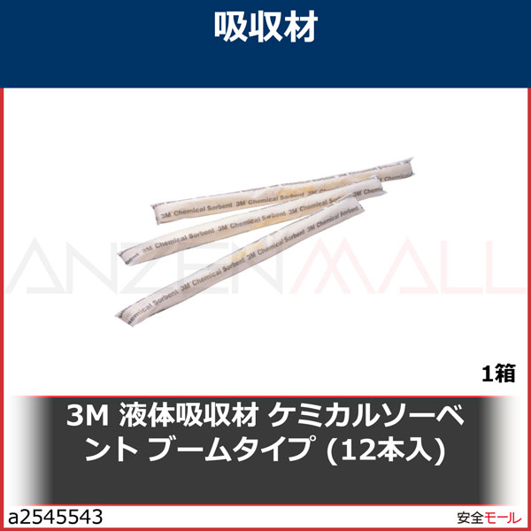 商品画像a25455433M 液体吸収材 ケミカルソーベント ブームタイプ (12本入) P200OHSP 1箱