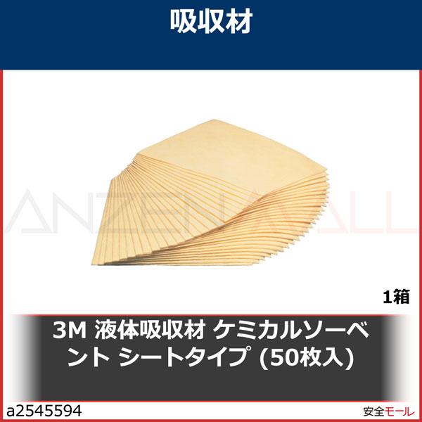 商品画像a25455943M 液体吸収材 ケミカルソーベント シートタイプ (50枚入) P110 1箱
