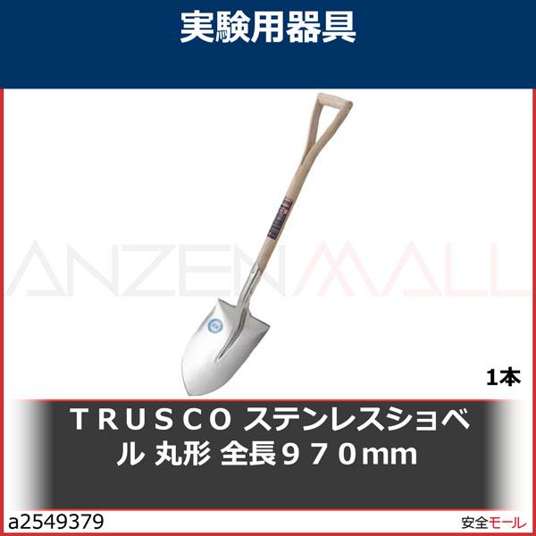 商品画像a2549379TRUSCO ステンレスショベル 丸形 全長970mm TSS970R 1本