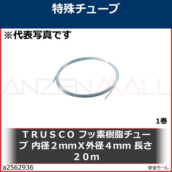 商品画像a2562936TRUSCO フッ素樹脂チューブ 内径2mmX外径4mm 長さ20m TPFA420 1巻