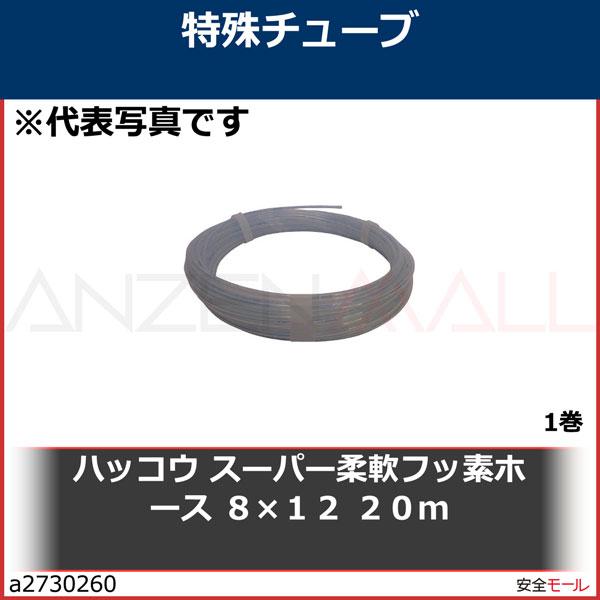 商品画像a2730260ハッコウ スーパー柔軟フッ素ホース 8×12 20m SJ8 1巻