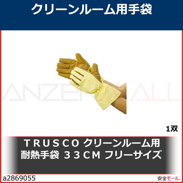 商品画像a2869055TRUSCO クリーンルーム用耐熱手袋 33CM フリーサイズ TPG651 1双