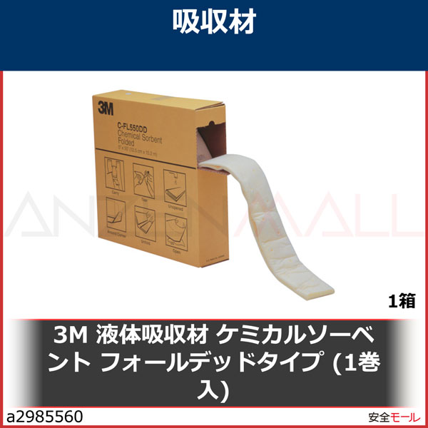 商品画像a29855603M 液体吸収材 ケミカルソーベント フォールデッドタイプ (1巻入) CFL550DD 1箱