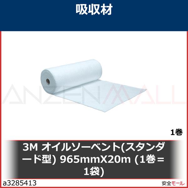 商品画像a32854133M オイルソーベント(スタンダード型) 965mmX20m (1巻=1袋) T100J 1巻