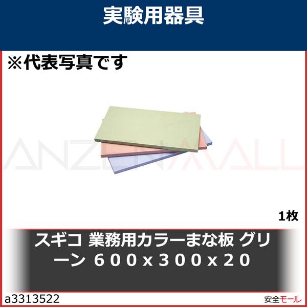商品画像a3313522スギコ 業務用カラーまな板 グリーン 600x300x20 GK60 1枚