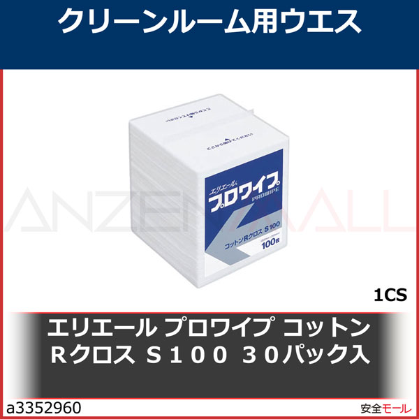 商品画像a3352960エリエール プロワイプ コットンRクロス S100 30パック入 623247 1CS