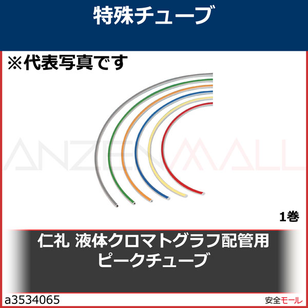商品画像a3534065仁礼 液体クロマトグラフ配管用ピークチューブ NPK025 1巻