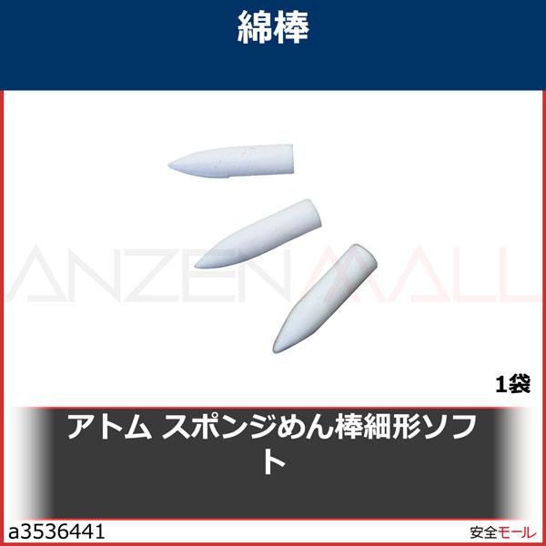 商品画像a3536441アトム スポンジめん棒細形ソフト SMST 1袋