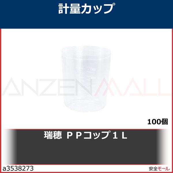 商品画像a3538273瑞穂 PPコップ1L 0164 100個