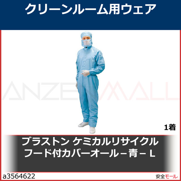 商品画像a3564622ブラストン ケミカルリサイクルフード付カバーオール-青-L BSC11410EBL 1着