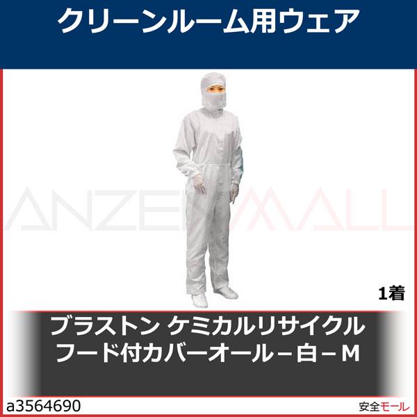 商品画像a3564690ブラストン ケミカルリサイクルフード付カバーオール-白-M BSC11410EWM 1着